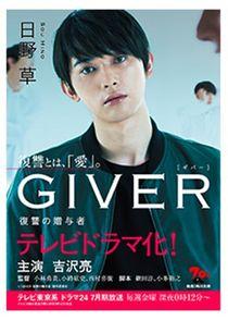 Giver: Revenge's Giver