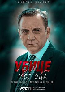Tihomir Stanić Šef policije Marjanović