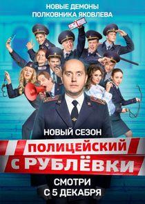 Полицейский с Рублёвки