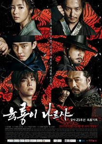 Six Flying Dragons/Roots of the Throne (Yungnyong-i Nareusya) Poster