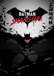 Batman of Shanghai poster