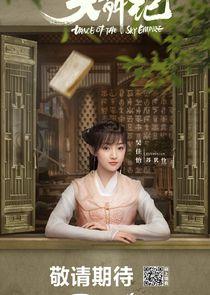 Su You Lian