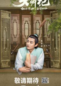 Xiao Feng Ming