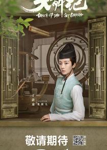 Long Wei Er