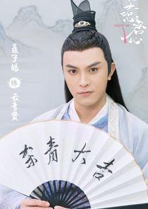 Yun Qing Xian