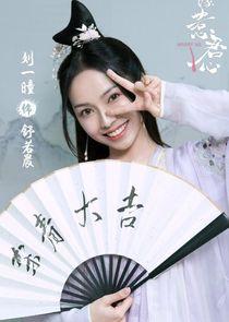 Shu Ruo Chen