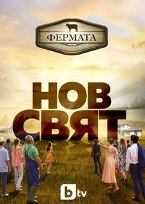 The Farm: Bulgaria
