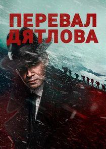 Watch Series - Перевал Дятлова