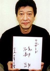 Tsutomu Isobe