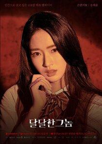 Son Yun Seo