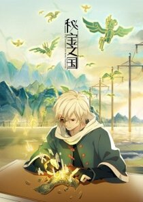 Watch Series - Mi Bao Zhi Guo
