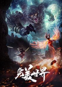Watch Series - Wanmei Shijie