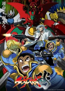 Watch Series - Getter Robo Arc