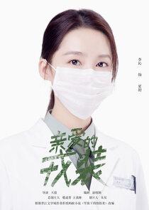 Xia Chu