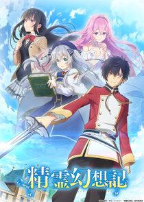Watch Series - Seirei Gensouki - Spirit Chronicles