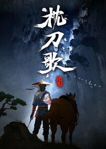 Watch Series - Zhen Dao Ge