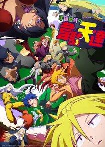 Watch Series - Heion Sedai no Idaten-tachi