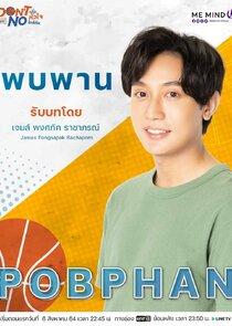 Pobphan