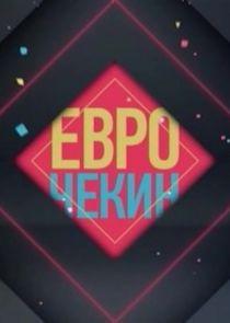 Еврочекин