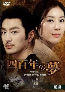 Dream of 400 Years