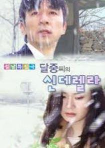 Dal Joong's Cinderella