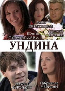 Ундина