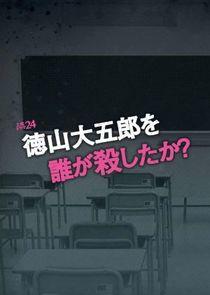 Who Killed Tokuyama Daigoro?