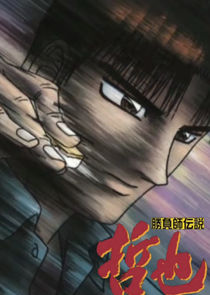 Gambler Densetsu Tetsuya