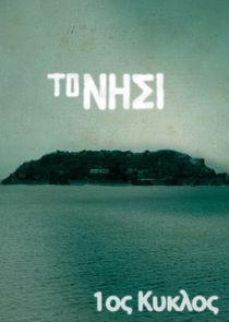 To nisi (Το Νησί)