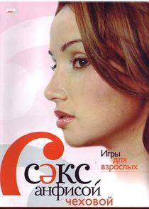 Секс с Анфисой Чеховой