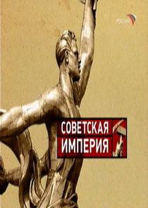 Советская Империя