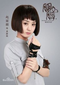 Zhao Li Ying Lan Yan Zhi