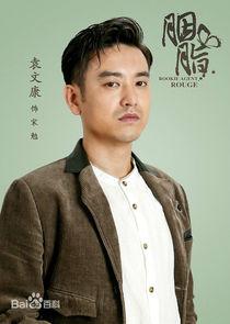 Yuan Wen Kang Song Mian