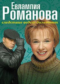 Евлампия Романова. Следствие ведёт дилетант