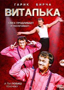 Виталька