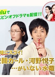 Plain but cool! The Wednesday when Proofreading Girl Kouno Etsuko is not around