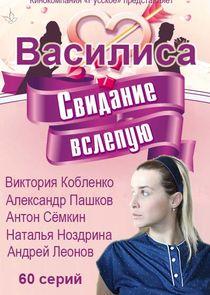 Василиса