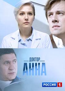 Доктор Анна