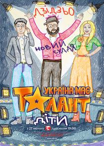 Україна має талант. Діти