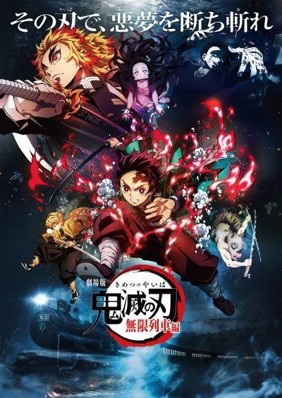 Demon Slayer: Kimetsu no Yaiba - The Movie: Mugen Train különkiadás