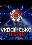 Ukrainian Song Project
