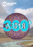 Азия 360°