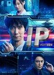 IP: Cyber Investigation Team